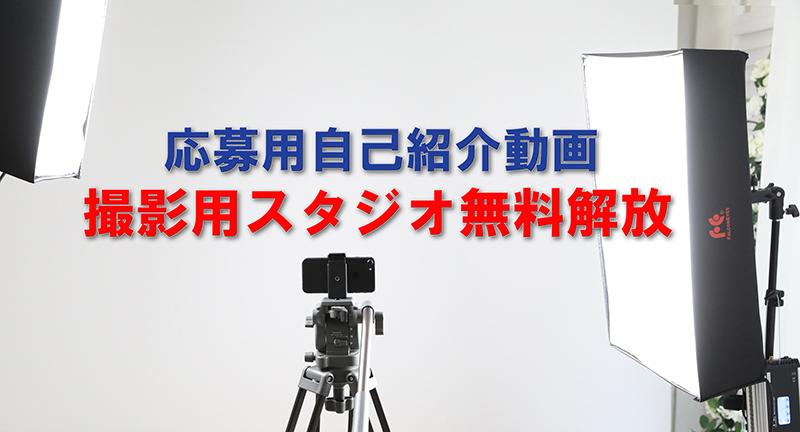 エアライン応募用自己紹介動画撮影用スタジオ無料解放
